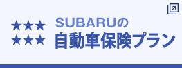SUBARU 自動車保険プラン